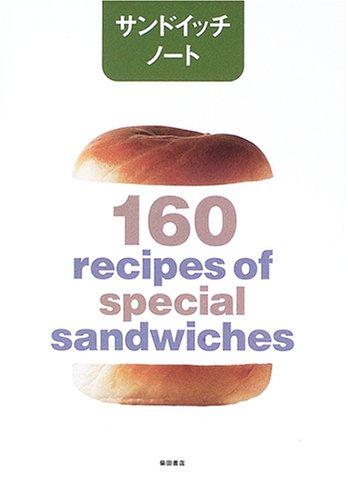 サンドイッチノート—160 recipes of spcial sandwiches