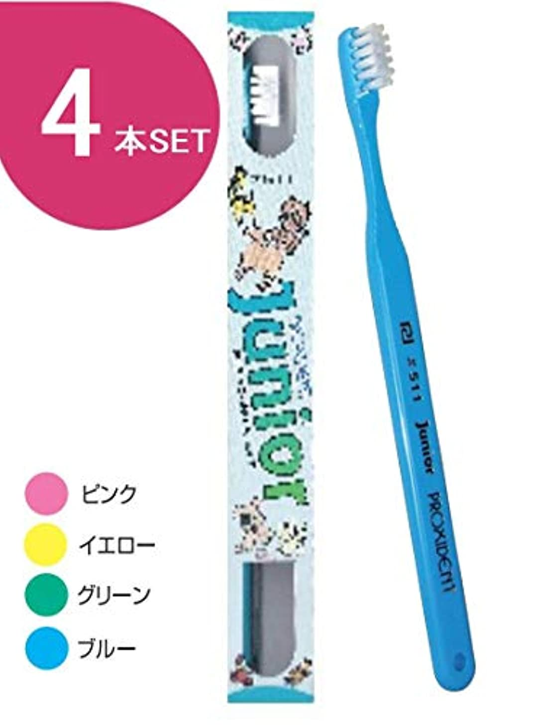 可動式普通の再生プローデント プロキシデント ジュニア 歯ブラシ #511 混合歯列期に… (4本)