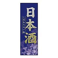 ジャストコーポレーション のぼり旗 日本酒 1枚入 AM-F-0401