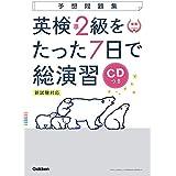 【CD付】英検準2級 を たった7日で総演習 予想問題集 新試験対応版 (学研英検シリーズ)