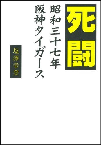 死闘 昭和三十七年 阪神タイガース