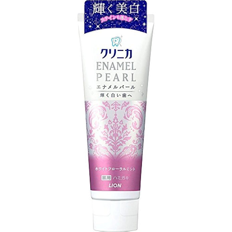 注文ブランド名白雪姫クリニカ エナメルパール ハミガキ ホワイトフローラルミント 130g (医薬部外品) × 30個