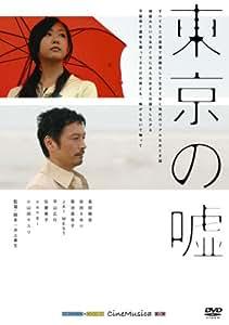 東京の嘘 [DVD]