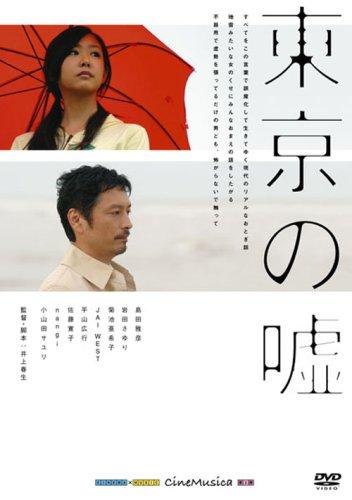 東京の嘘 [DVD]の詳細を見る