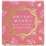 友禅工芸 すずらん加賀の光彩と縁付け金箔のカラーパウダー06古代紫こだいむらさき