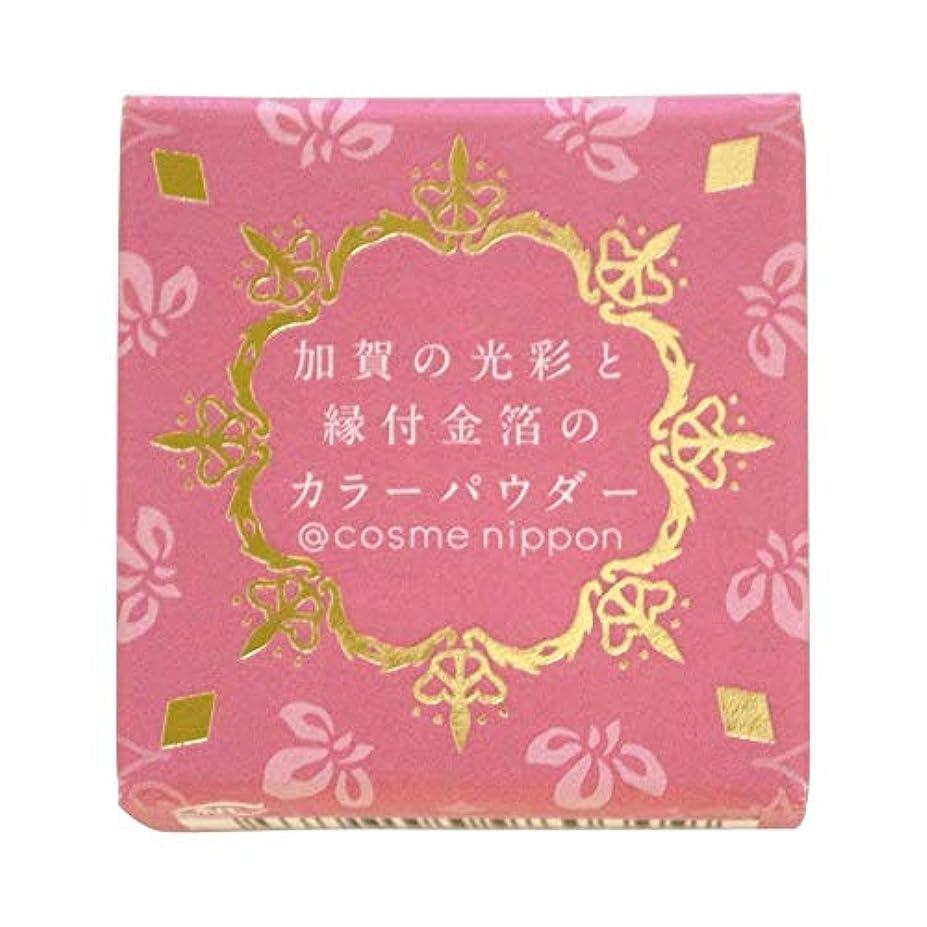 理由レーザクリープ友禅工芸 すずらん加賀の光彩と縁付け金箔のカラーパウダー06古代紫こだいむらさき