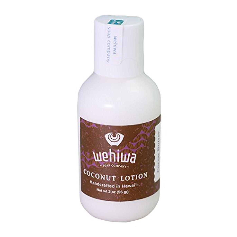 ジャズ自動化地震Wehiwa ヴェヒヴァ Cocoa Butter Lotion ココアバターローション ココナッツ