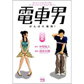 電車男 2―がんばれ毒男! (ヤングチャンピオンコミックス)