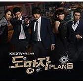 韓国ドラマ 逃亡者 PLAN.B OST
