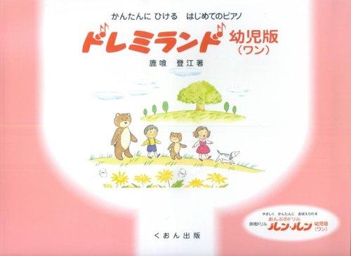 かんたんにひける はじめてのピアノ ドレミランド 幼児版(ワン) 鹿喰登江 著