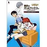新世紀エヴァンゲリオン鋼鉄のガールフレンド2nd 公式ビジュアルブック (Kadokawa Game Collection)