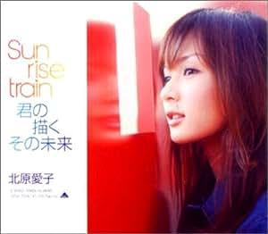 Sun Rise Train / 君の描くその未来 (「天使な小生意気」OPテーマ)