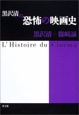 黒沢清の恐怖の映画史の詳細を見る