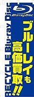 のぼり 旗 ブルーレイも高価買取(N-748)MTのぼりシリーズ [埼玉_自社倉庫より発送]【ポスト便発送】