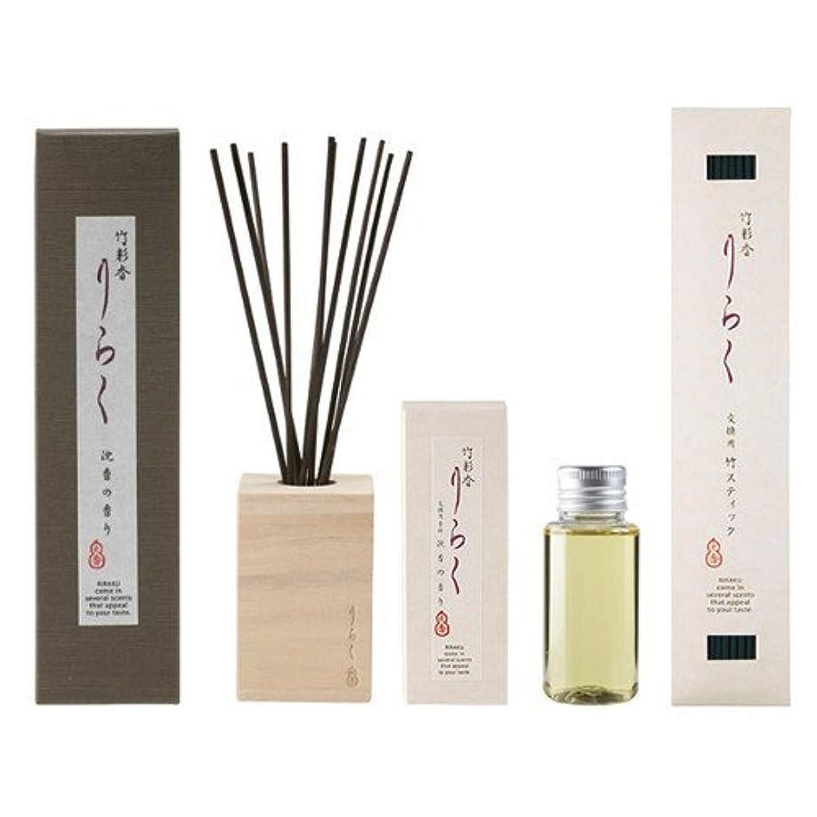 真っ逆さま多用途豊富に大香 竹彩香 りらく 沈香 50ml と 交換用 沈香、交換用竹スティック 沈香の色 セット
