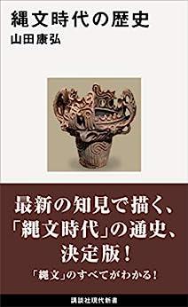 [山田康弘]の縄文時代の歴史 (講談社現代新書)