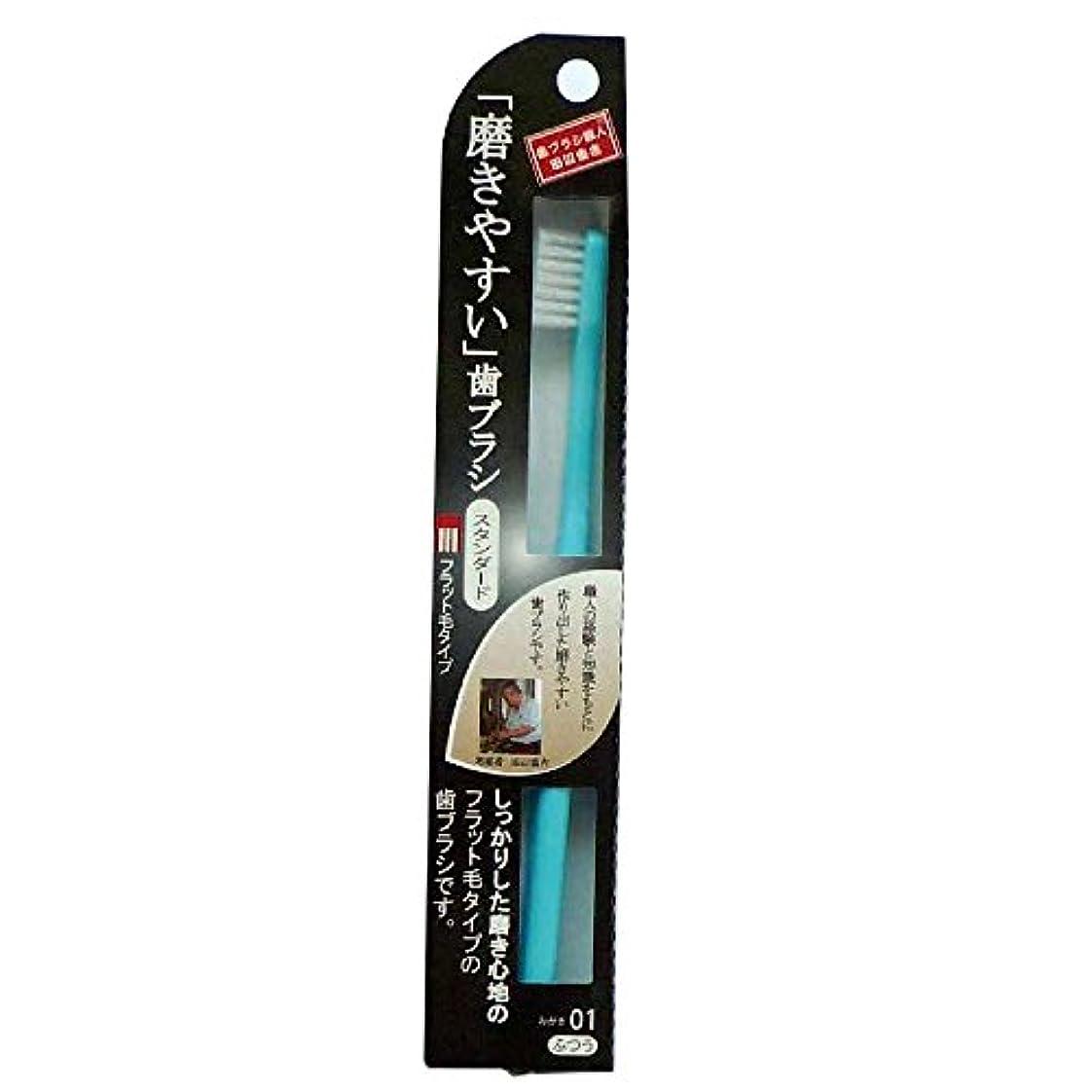 整然とした麻痺させる警察磨きやすい歯ブラシフラット LT-01