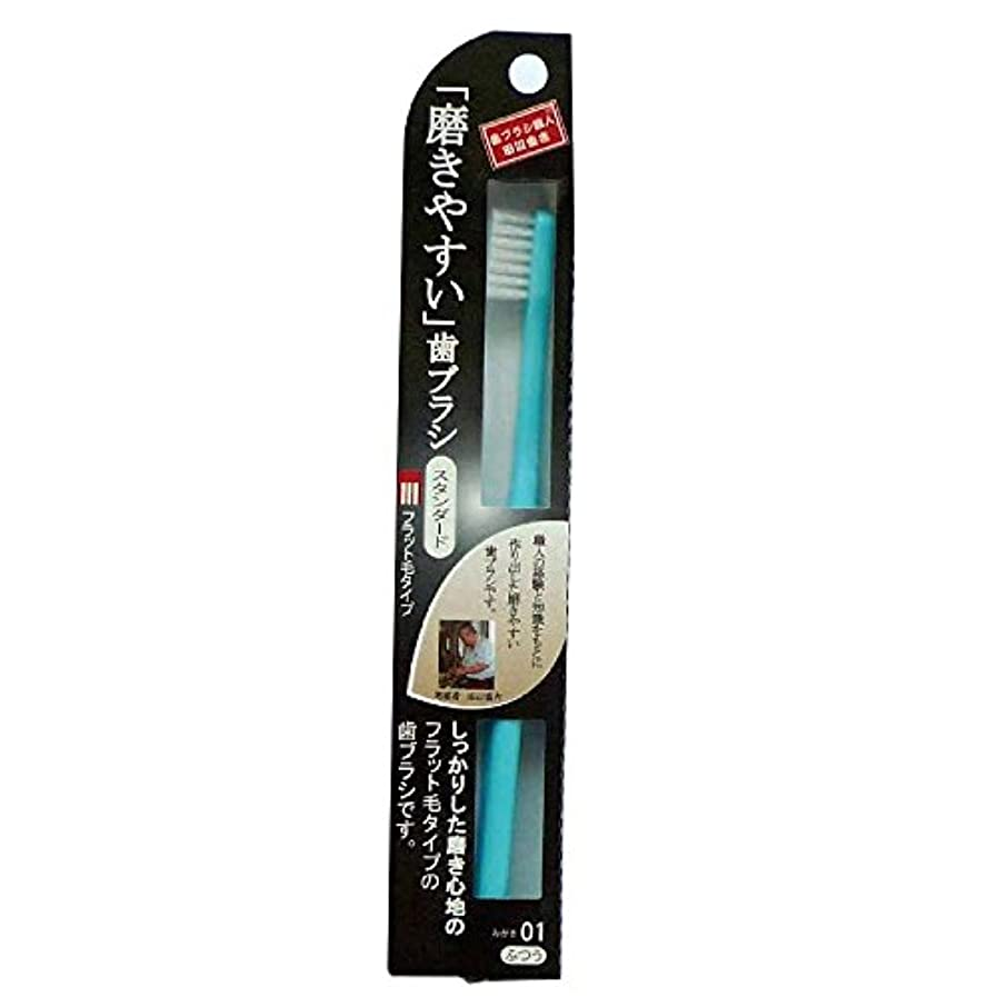 アクション真実に回想磨きやすい歯ブラシフラット LT-01