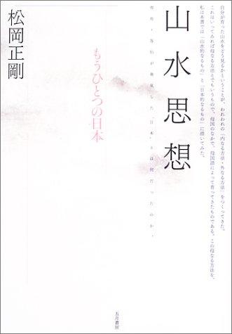 山水思想―もうひとつの日本の詳細を見る