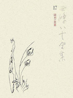 西條八十全集〈第17巻〉随想・雑纂 / 西條 八十