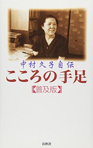 こころの手足―中村久子自伝