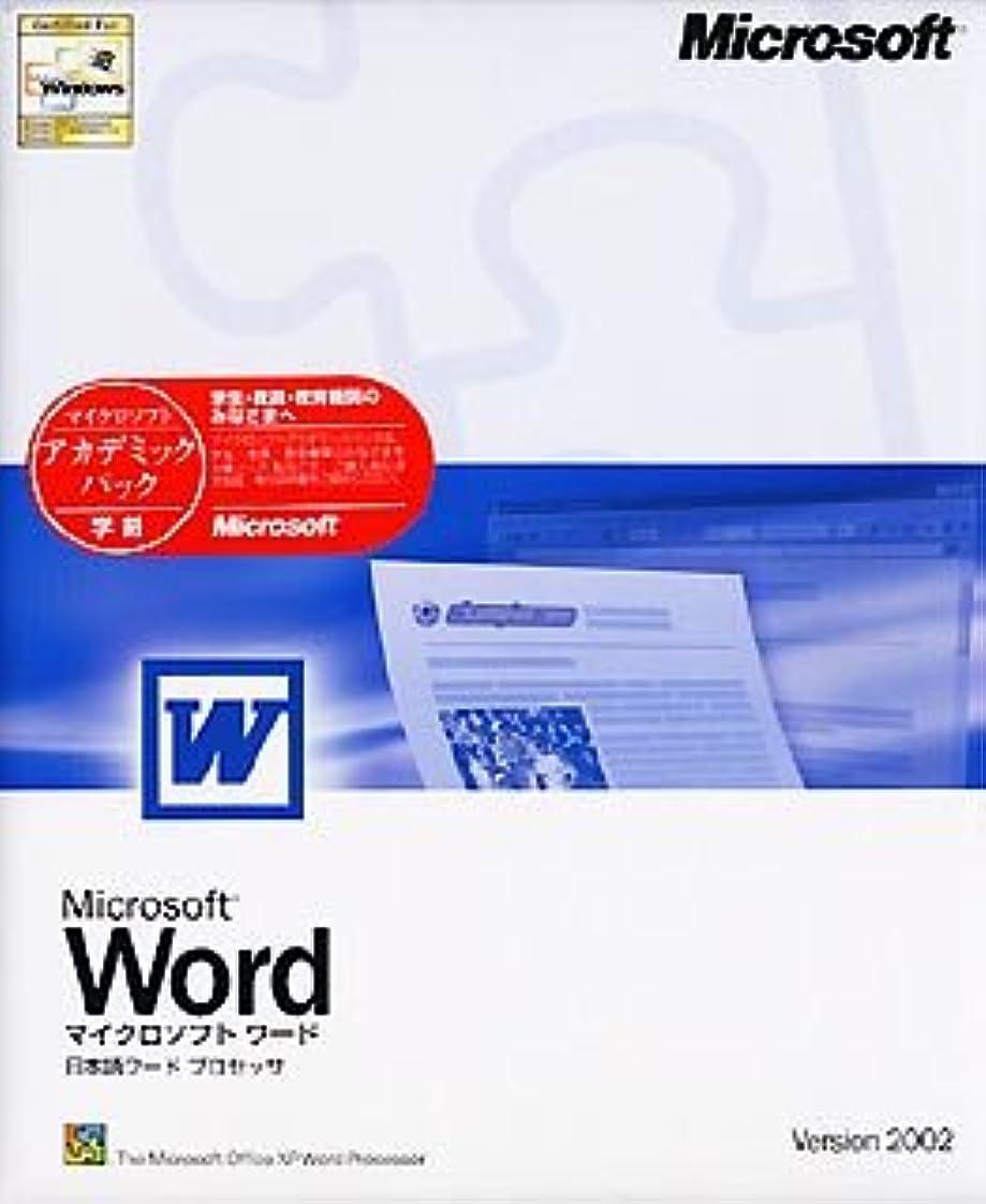 頑固な待つ文法【旧商品】Microsoft Word Version 2002 アカデミックパック