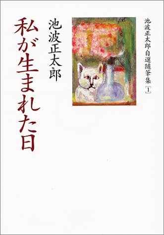 私が生まれた日―池波正太郎自選随筆集〈1〉 (朝日文芸文庫)の詳細を見る
