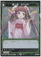 ウィクロス (10)緑 参ノ遊オハジキ(C)(WX10-076P)