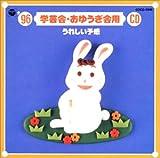 96おゆうぎ会・学芸会用CD3