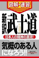 通勤大学 図解・速習『新訳 武士道』 (通勤大学文庫)の詳細を見る