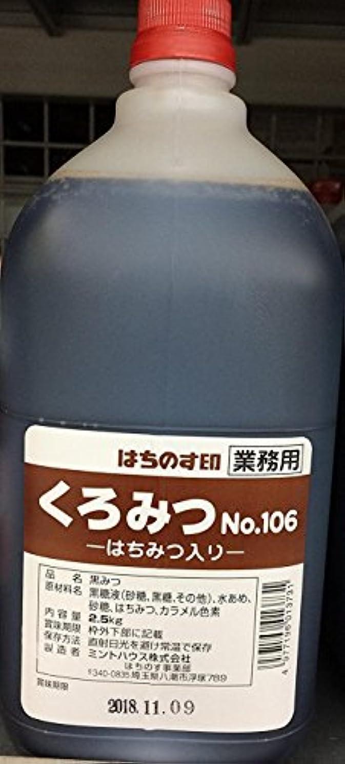 非アクティブ麺下にはちのす印 くろみつ NO.106 ポリ 2.5kg