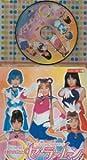 CDコロちゃんパック 美少女戦士セーラームーン(2)