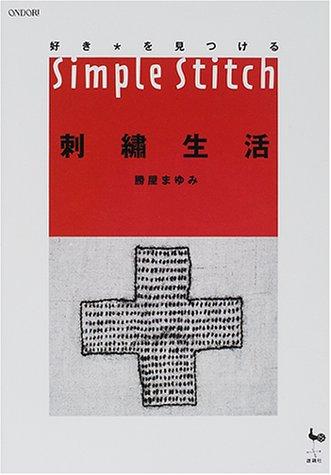 好き・を見つける刺繍生活―Simple Stitchの詳細を見る