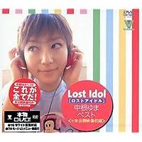Lost Idol 中根ゆま ベスト