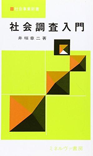社会調査入門 (社会事業新書)