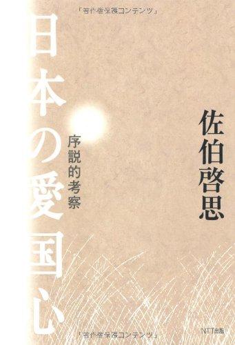 日本の愛国心―序説的考察の詳細を見る