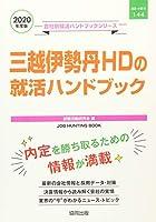 三越伊勢丹HDの就活ハンドブック〈2020年度〉 (会社別就活ハンドブックシリーズ)