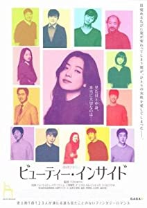 映画チラシ 「ビューティー・インサイド」 ハン・ヒョジュ