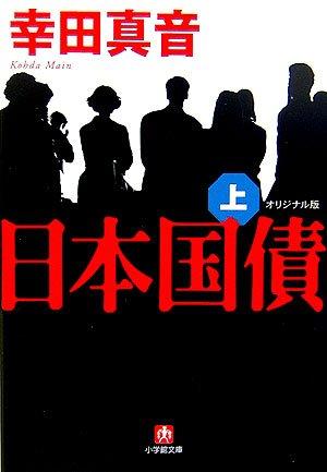 日本国債 オリジナル版〈上〉 (小学館文庫)の詳細を見る