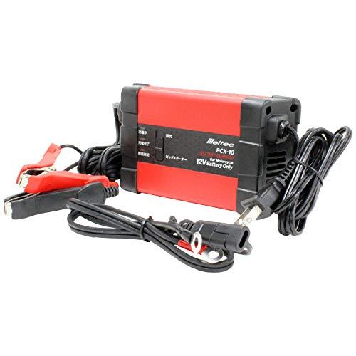 メルテック バッテリー充電器(バイク) DC12V 定格0.8/2A 車種別切替スイッチ付き 長期保証3年・丸端子充電コード付 Meltec PCX-10
