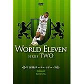 ワールド イレブン シリーズ2 怪物ゴールハンター ロナウド/バティストゥータ [DVD]