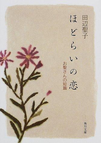 ほどらいの恋―お聖さんの短篇 (角川文庫)の詳細を見る