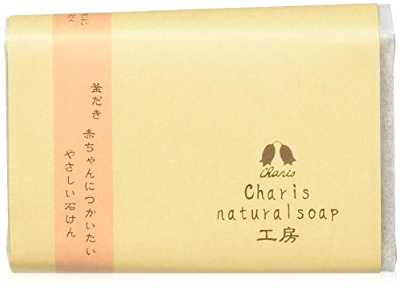 変色する文歌うカリス ナチュラルソープ工房 赤ちゃんにつかいたいやさしい石鹸 90g [釜炊き製法]