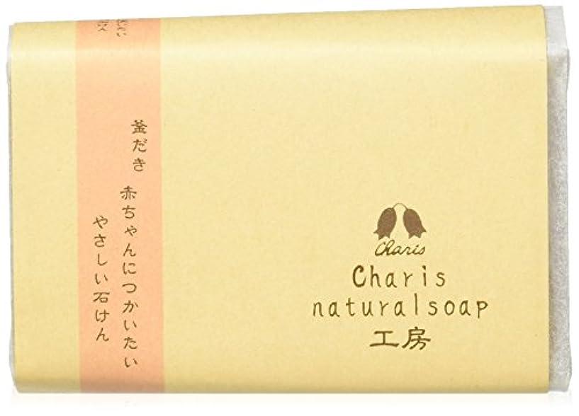 カリス ナチュラルソープ工房 赤ちゃんにつかいたいやさしい石鹸 90g [釜炊き製法]
