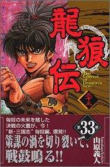 龍狼伝(33) (講談社コミックス月刊マガジン)の詳細を見る