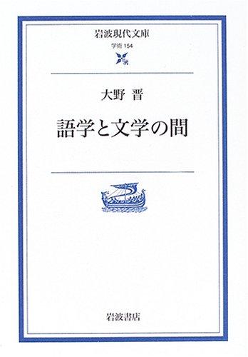 語学と文学の間 (岩波現代文庫)の詳細を見る