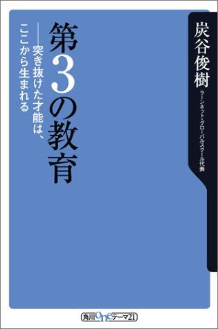 第3の教育-突き抜けた才能は、ここから生まれる (角川oneテーマ21 (C-4))の詳細を見る