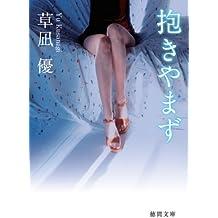 抱きやまず 草凪優 (徳間文庫)