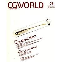 CG WORLD (シージー ワールド) 2007年 09月号 [雑誌]