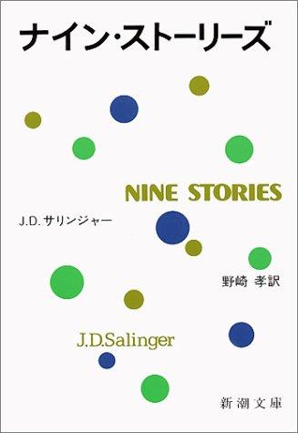 ナイン・ストーリーズ (新潮文庫): サリンジャー, 野崎 孝: 本